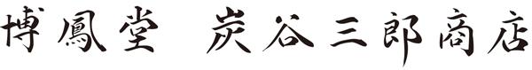 Sumitani Saburo Shoten