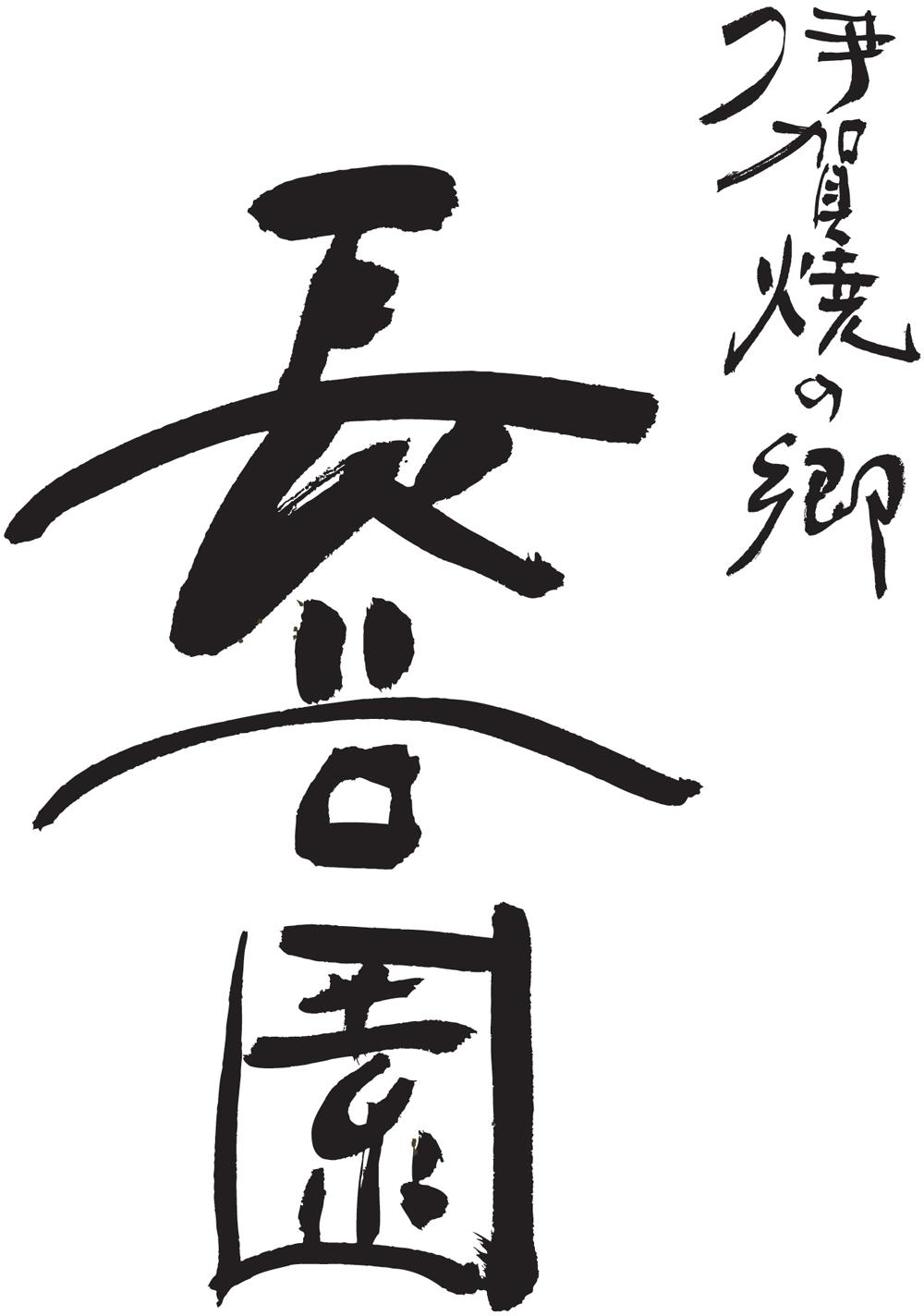 Nagatani en